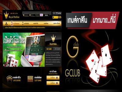Gclub มือถือ