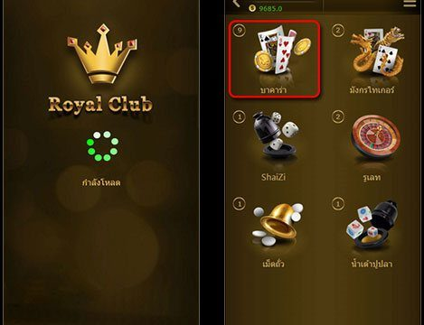 royal online mobile