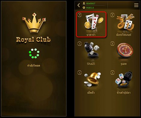 royal online mobile